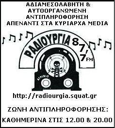 banner antipliroforisis1