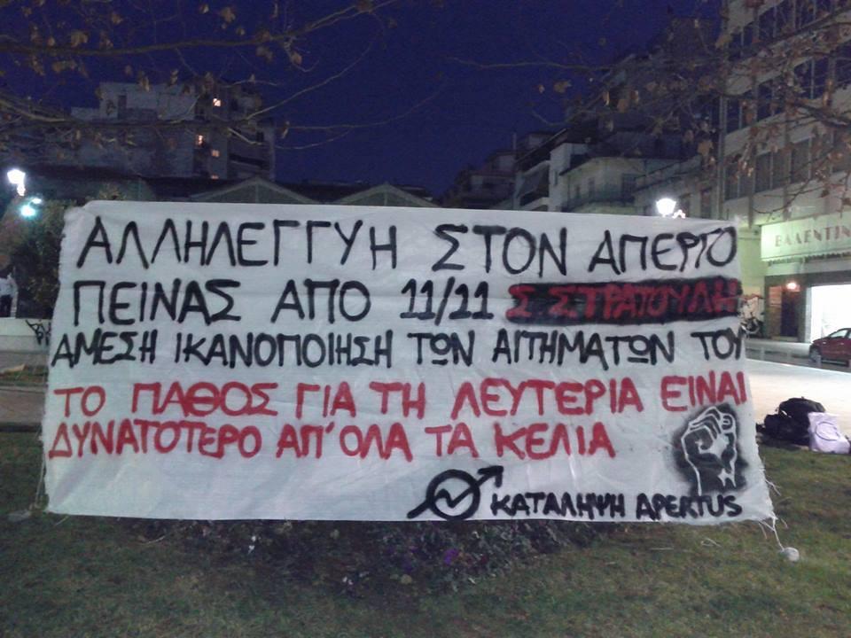 pano_tsratoylis