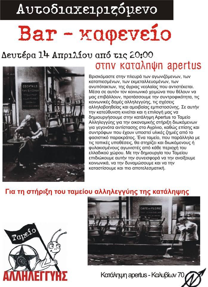 kafeneio 14-04-14