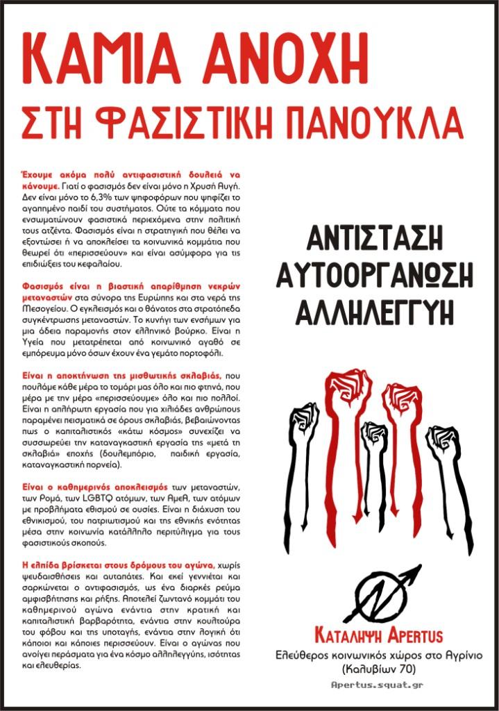AF_APERTUS_pANOYKLA - web