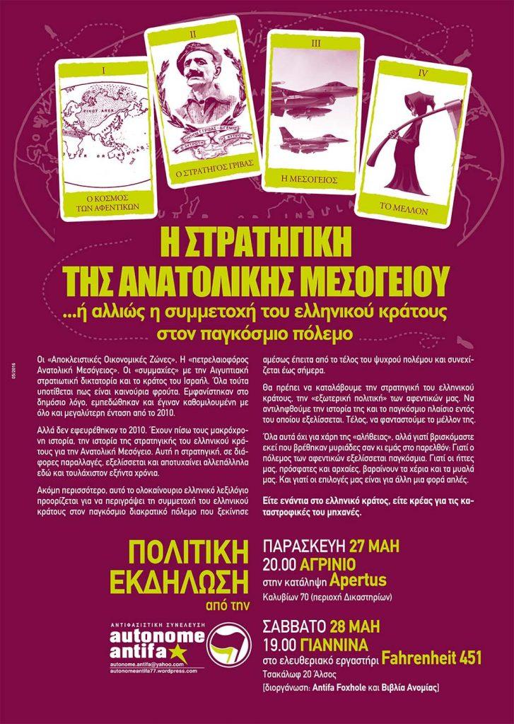 ekdilosi_autonome_antifa